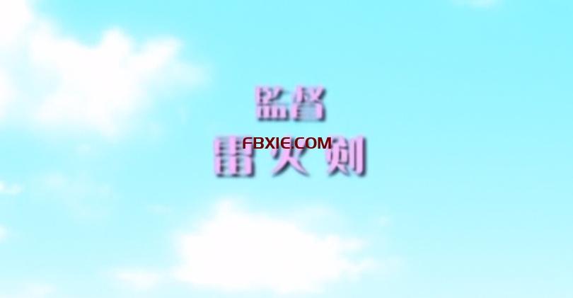 岛国H漫画监督鬼才:雷火剑