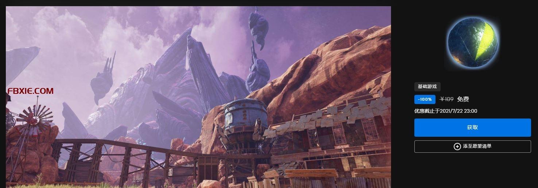 Epic免费领取仰冲异界+外星贸易公司 限时领取