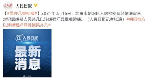 吴亦凡因涉嫌强奸罪被检察院依法批准逮捕