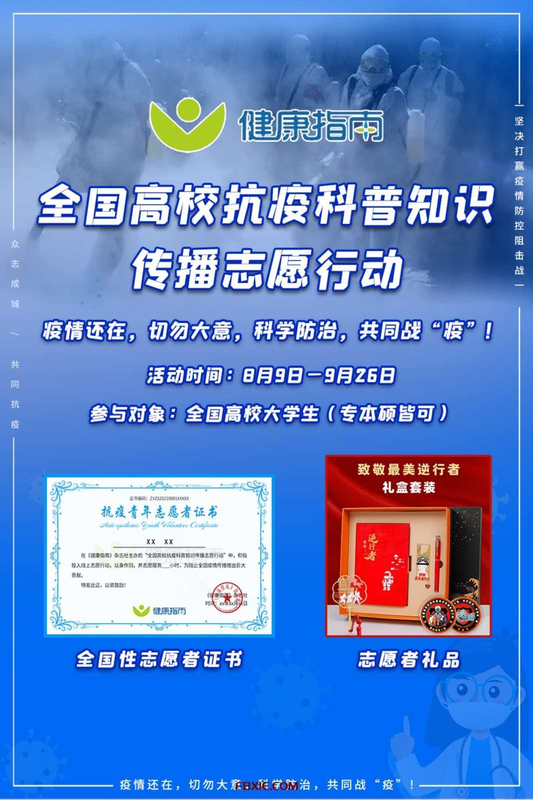 做任务领取抗疫志愿者荣誉证书