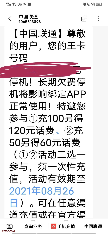 大王卡冲50送60,冲100送120