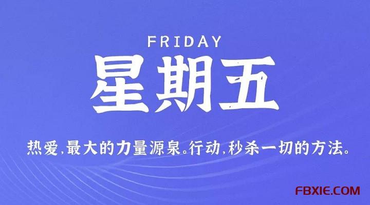 9月3日,星期五,在这里每天60秒读懂世界!